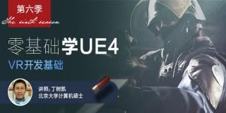 零基礎學UE4第六季: VR開發基礎