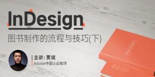 InDesign CS6圖書制作全流程教學(下)