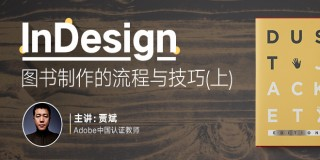 InDesign CS6圖書制作全流程教學(上)