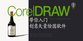 CorelDRAW X7零基础入门教程