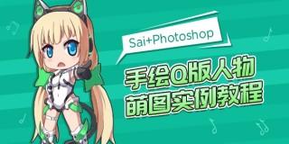 Sai Photoshop手繪Q版人物萌圖實例教程