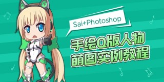 Sai Photoshop手绘Q版人物萌图实例教程
