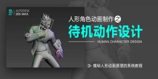 3ds Max人物角色动画制作-待机动作