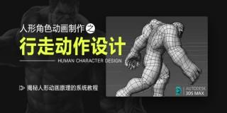 3ds Max人物角色动画制作-行走动作