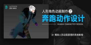 3ds Max人物角色动画制作-跑步动作