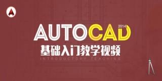 AutoCAD 2014基础入门教学视频