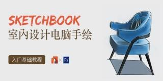 SketchBook室內設計電腦手繪入門基礎教程