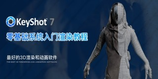 KeyShot7.0零基礎系統入門渲染教程
