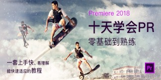 10天學會Premiere Pro CC2018