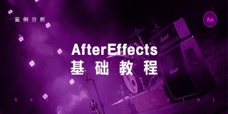 AfterEffects基础教程
