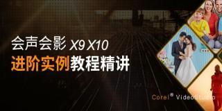 会声会影X9X10进阶实例教程精讲