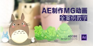 AE制作MG動畫全案例教學