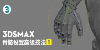 3DSMAX骨骼设置高级技法1
