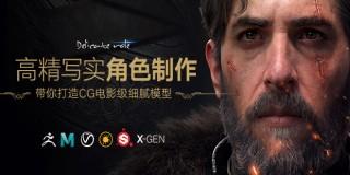 高级影视角色《流浪骑士》全流程制作中文教程【实时答疑|良心教程】