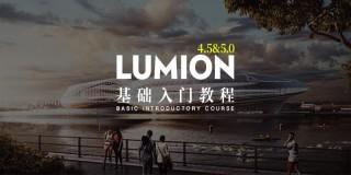 Lumion 4.5&5.0基礎入門教程