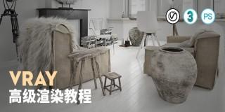 Vray高級材質渲染室內設計教程