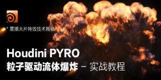 Houdini Pyro Explosion 粒子驅動流體爆炸實戰教程