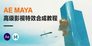 AE MAYA高級影視特效合成教程