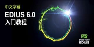 EDIUS 6.0入門教程