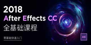 After Effects CC 2018零基础快速入门教程