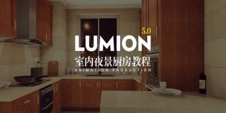 Lumion 5.0 室内渲染实战教程