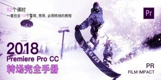 Premiere Pro CC2018转场完全手册