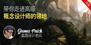 JamesPaick電影及游戲場景概念設計教程