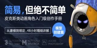 3ds Max皮克斯類動畫角色入門級創作手冊-建模篇