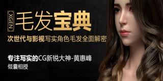 《XGEN毛發寶典》-黃惠峰次世代與影視寫實毛發系統教學【多案例】