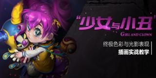 终极色彩与光影表现插画《少女与小丑》实战教学
