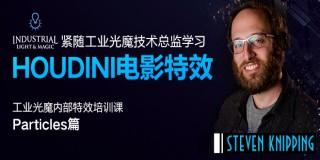 【正版】【VFX灵动】紧随工业光魔总监学习HOUDINI特效技术—Particle粒子篇