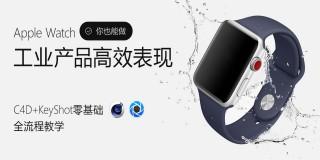 《Apple Watch你也能做》工業產品高效表現 ——C4D+KeyShot零基礎全流程教學