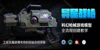 次世代游戲模型《異星戰槍》創建全流程教學