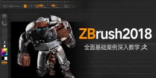 ZBrush2018中文版從入門到精通全面深入教學【實時答疑】