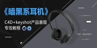 C4D+Keyshot产品表现《暗黑系耳机》专攻教程