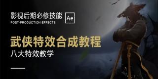 AE制作武俠特效合成視頻教程【實時答疑】