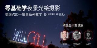 夜间外景流光轨迹拍摄技巧教学【正版|中字】