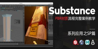 Substance系列应用《PBR材质流程》完整案例教学-SP篇【正版|中字】