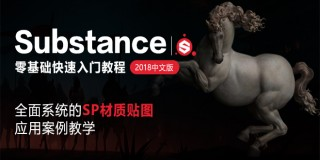 Substance Painter2018中文版零基礎快速入門教程【實時答疑】