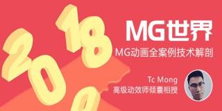《MG世界 》 AE制作MG動畫全案例技術解剖