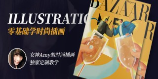 《零基础学商业时尚插画》女神Amy定制教学【女神答疑】