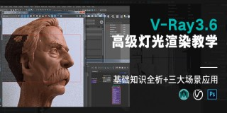 V-Ray3.6 for Maya燈光基礎及照明效果渲染教學【正版|中字】