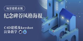 《紀念碑谷風格海報》—C4D建模及keyshot渲染教學