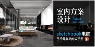 室內方案設計速成—sketchbook電腦手繪零基礎專攻手冊