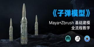 Zbrush+Keyshot 《子彈模型》基礎建模案例全流程教學