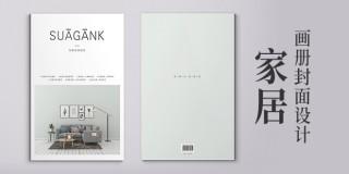 AI实战教程——家居画册封面设计教学