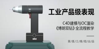 工業產品高效表現—《博朗雙鉆》C4D建模與OC渲染全流程教學
