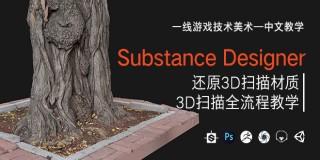Substance Designer还原3D扫描材质&3D扫描全流程中文教学【答疑】