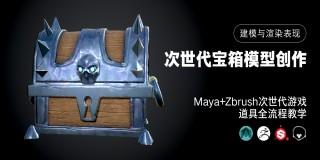 Maya+Zbrush次世代游戲道具《寶箱》制作全流程教學