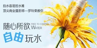 中国顶级商业摄影大师教你玩水——《随心所欲地玩水》